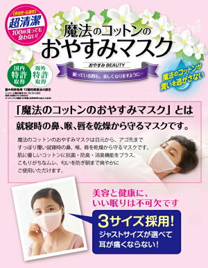【送料別:サイズA】グリム【送料別:サイズA】魔法のコットンのおやすみマスクMサイズGL000309目元からアゴ先まですっぽり覆い、就寝時の鼻、喉、唇を乾燥から守ります。消臭・抗菌性でお肌に優しく清潔。快眠健康