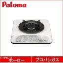 Paloma(パロマ) ビルトインコンロ 1口ガスコンロ プロパンガス用 PD-K1EH-LP ミニキッチンシリーズ ホーロートップ 1口コンロ プロパンガス用