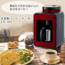 siroca(シロカ) crossline 全自動 コーヒーメーカー STC-502 ステンレスサーバー 全自動コーヒーマシン オートコーヒーメーカー 挽きたて...
