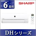 ルームエアコン シャープ(SHARP)おもに6畳用 DHシリーズ 2016年モデル AY-F22DH-W エアコン プラズマクラスター 取り付け【買い替え201...