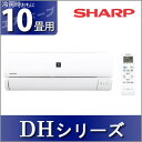 シャープ(SHARP) ルームエアコン おもに10畳用 DHシリーズ 2016年モデル AY-F28DH-W プラズマクラスター 【買い替え2016】【取り付け...
