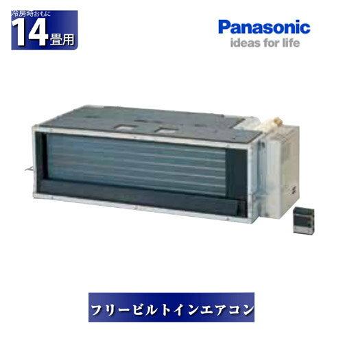 【メーカー直送】【代引不可】Panasonic(パナソニック) フリービルトイン形 おもに14畳用 CS-B401CA2 ハウジングエアコン