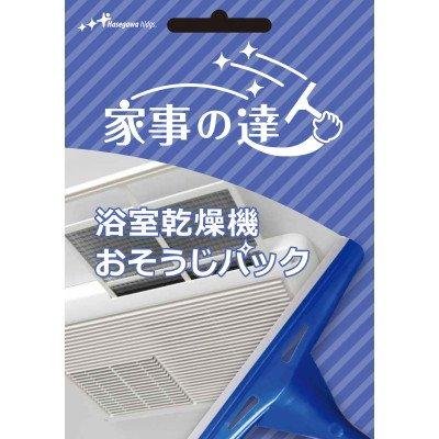 【家事の達人】 浴室乾燥機おそうじパック hk-71053