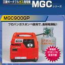 三菱重工 ポータブルガス発電機 プロパンガス MGC900GP MGC900GP BCP対策 非常用電源 防災 備蓄 電源 野外イベント