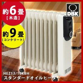 DBK(ディービーケー) ドイツ製 オイルヒーター(タオルハンガー付モデル)  アーモンド HEZ13/10KBH  暖房 暖房器具 おしゃれ 空気を汚さない暖房器具