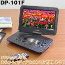 【あす楽対応】【地デジフルセグ対応】 10.1インチ・ポータブルDVDプレーヤー 黒 DP-101F フルセグ ワンセグ テレビ …