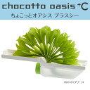【送料別:60サイズ】 ミクニ ちょこっとオアシス プラスシー グリーン U510-01 エコ プラスC 自然気化式 コンパクト…