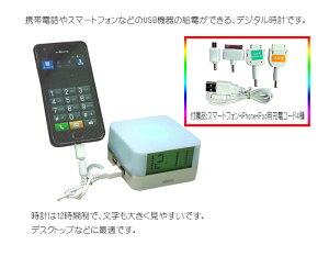 やすらぎホタルタップL12-709薄紫DY-743USB接続デジタル時計インテリアパソコン周辺機器携帯充電スマホ充電