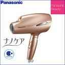 Panasonic(パナソニック) ヘアードライヤーナノケア ピンクゴールド EH-NA99-PN ナノイー ダブルミネラル 毛先集中ケアモード スタイ…