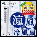冷風扇 ACF-211/W 「AL COLLE」 ホワイト ACF211W 冷風機 扇風機 れいふうき れいふうせん スリム スマート 涼風 冷風器