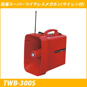 防滴スーパーワイヤレスメガホン(IPX5 300MHZ)サイレン付 レッド TWB-300S 拡声器 防災 非常 救急 イベント 安全用品