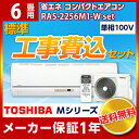 【標準取付工事費込でこの価格♪】 東芝(TOSHIBA)ルームエアコン おもに6畳用 Mシリーズ 2016年モデル クリスタルホワイト RAS-2256M1-W...