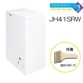 【メーカー直送/代引・後払い不可】ノーフロスト(NORFROST) スライドドアフリーザー 41L ホワイト JH41SRW