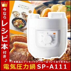 ★あす楽対応★siroca(シロカ) 電気圧力鍋 ホワイト SP-A111-W かんたん時短&ほったらかし調理! 自動 圧力鍋 調理器