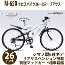 【メーカー直送】 My Pallas(マイパラス) クロスバイク26・6SP・リアサス ホワイト M-650-3-W 自転車 アウトドア サイクリング スポーツ