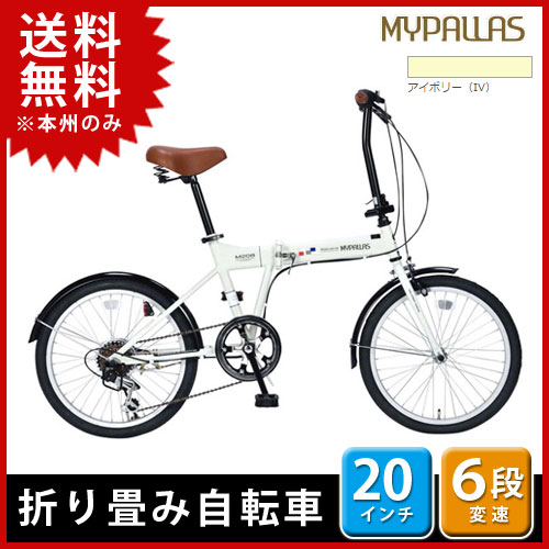 My Pallas(マイパラス) 【メーカー直送】【代引き不可】 折りたたみ自転車 (20インチ・6段変速) アイボリー M-208-IV
