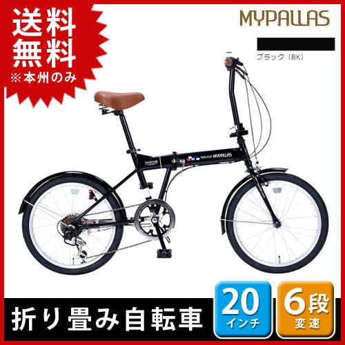 My Pallas(マイパラス) 【メーカー直送】【代引き不可】 折りたたみ自転車 (20インチ・6段変速) ブラック M-208-BK