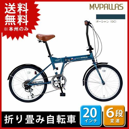 My Pallas(マイパラス) 【メーカー直送】【代引き不可】 折りたたみ自転車 (20インチ・6段変速) オーシャン M-208-OC