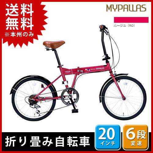 My Pallas(マイパラス) 【メーカー直送】【代引き不可】 折りたたみ自転車 (20インチ・6段変速) ルージュ M-208-RO