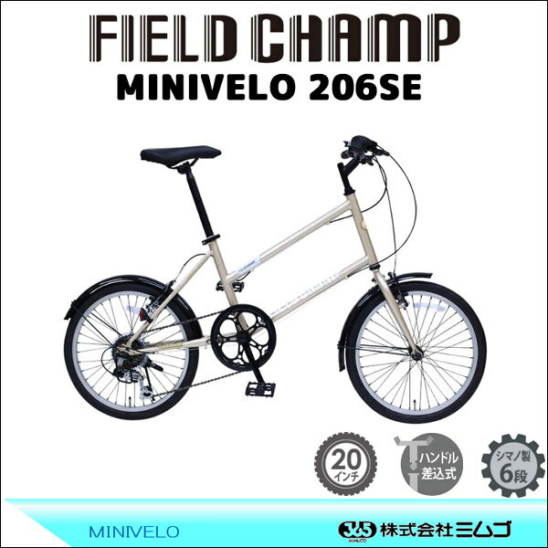 【メーカー直送】 FIELD CHAMP MINIVELO 206SE シャンパンゴールド MG-FCX206E アウトドア 軽運動 サイクリング