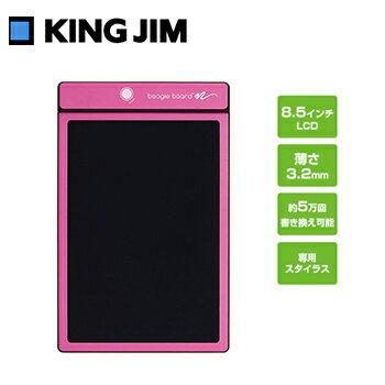 【あす楽対応】【送料別:小型宅急便】KING JIM (キングジム) 電子メモパッド ブギーボード 8.5インチ ピンク BB-1GX-PK 書きごこちなめらか。新感覚の「電子メモパッド」