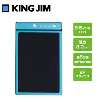 【送料別:小型宅急便】KING JIM (キングジム) 電子メモパッド ブギーボード 8.5インチ ブルー(青) BB-1GX-BL 書きごこちなめらか。新感覚の「電子メモパッド」