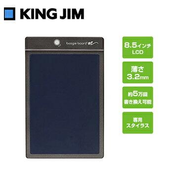 【送料別:小型宅急便】KING JIM (キングジム) 電子メモパッド ブギーボード 8.5インチ ブラック(黒) BB-1GX-BK 書きごこちなめらか。新感覚の「電子メモパッド」