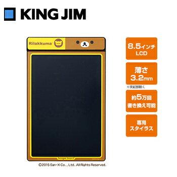 【送料別:小型宅急便】KING JIM (キングジム) 電子メモパッド ブギーボード 8.5インチ リラックマ BB-1RK  書きごこちなめらか。新感覚の「電子メモパッド」