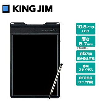 【あす楽対応】【送料別:小型宅急便】KING JIM (キングジム) 電子メモパッド ブギーボード 10.5インチ BB-9 書きごこちなめらか。新感覚の「電子メモパッド」