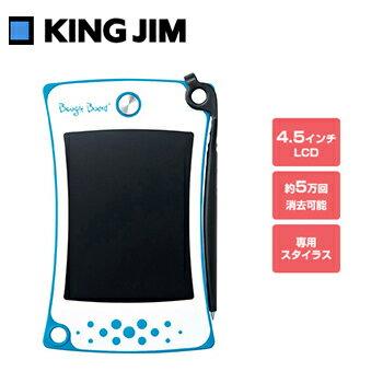 【送料別:小型宅急便】KING JIM (キングジム) 電子メモパッド ブギーボード 4.5インチ ブルー(青) BB-5-BL 書くのが楽しいかわいいサイズ♪ お子様のお絵かき・落書きにも! 書きごこちなめらか。新感覚の「電子メモパッド」