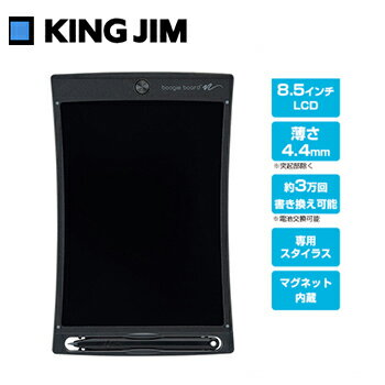 【あす楽対応】【送料別:小型宅急便】KING JIM (キングジム) 電子メモパッド ブギーボード 8.5インチ ブラック(黒) BB-7N-BK 書きごこちなめらか。新感覚の「電子メモパッド」