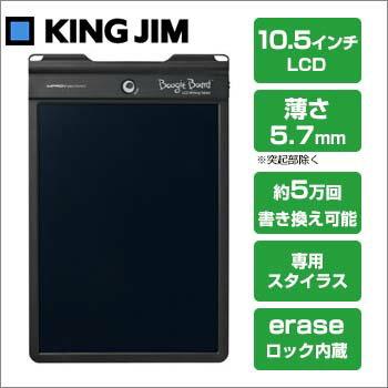 【送料別:小型宅急便】KING JIM (キングジム) 電子メモパッド ブギーボード 10.5インチ ブラック(黒) BB-2-BK 書きごこちなめらか。新感覚の「電子メモパッド」