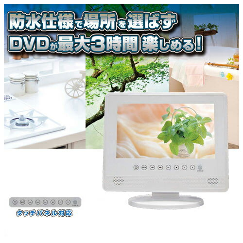 レボリューション 9型ポータブル防水DVDプレーヤー タッチパネル対応 IF-09WP お風呂でも使えます♪