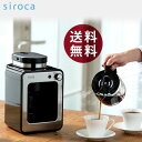 siroca(シロカ) 全自動コーヒーメーカー SC-A111 ステンレスシルバー 全自動 コーヒーメーカー 全自動コーヒーメーカー オートコーヒ…