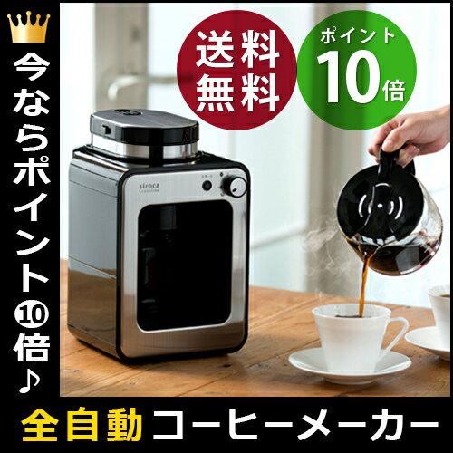 siroca(シロカ) 全自動コーヒーメーカー SC-A111 ステンレスシルバー 全自動 コーヒーメーカー 全自動コーヒーメーカー 全自動コーヒーマシン オートコーヒーメーカー 挽きたてコーヒー コーヒー豆 粉 ドリップコーヒー アイスコーヒー ミル付 ミル内臓