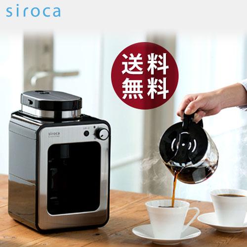 ☆今ならコーヒー豆付☆siroca(シロカ) 全自動コーヒーメーカー SC-A111 ステンレスシルバー 全自動 コーヒーメーカー 全自動コーヒーメーカー オートコーヒーメーカー 挽きたてコーヒー コーヒー豆 粉 ドリップコーヒー アイスコーヒー ミル付 ミル内臓