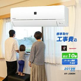 ★お部屋の空気をキレイに。プラズマクラスター搭載エアコンが標準取付工事費込でこの価格!★エアコン 工事費込 10畳用 シャープ(SHARP) 2019年モデル 冷暖房 単相100V対応 AY-J-DHシリーズ 冷房/暖房 10畳 エアコン 取付 AY-J28DH-W-SET