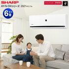 【あす楽対応】SHARP ルームエアコン 6畳 プラズマクラスター7000 タバコ消臭 カビ除菌 シャープ 空間を一年中キレイに保つ AY-L-DHシリーズ 冷房 暖房 一人暮らし 新生活 引越 内部清浄 ウイルス対策 クーラー ヒーター タイマー 子供部屋 AY-N22DH-W