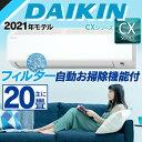 ダイキン(DAIKIN)CXシリーズ ルームエアコン 主に20畳用 ホワイト S63YTCXP-W 2021年モデル【エアコン本体(室外機…