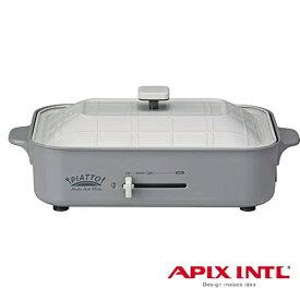 アピックス APIX マルチホットプレート ライトグレー チェック柄 AHP-199GY たこ焼き器 2〜3人用 温度調節機能 プレート着脱式