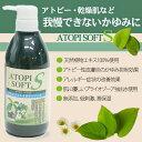 【送料別:60サイズ】アトピソフトSボディソープ シジュウムエキスと12種類の美容成分で敏感なお肌に 高保湿 低刺激 …