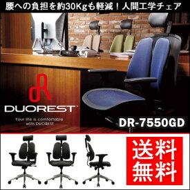 【メーカー直送】【オフィスチェア 肘付き リクライニング機能付】 DUOREST デュオレスト DR-7550GD  [正規販売店]