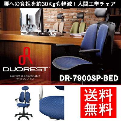 【メーカー直送】【オフィスチェア 肘付き】 DUOREST デュオレスト DR-7900SP-BED(布:青)  [正規販売店]