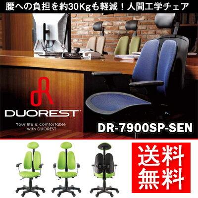 【メーカー直送】【オフィスチェア 肘付き】 DUOREST デュオレスト DR-7900SP-SEN(PUレザー:グリーン)  [正規販売店]