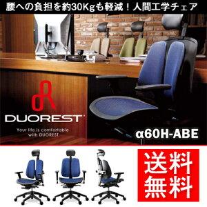 【オフィスチェア肘付き】DUORESTデュオレストα60H-ABE(メッシュ:ブルー)メッシュ座面タイプ[正規販売店]