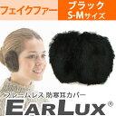 【定形外郵便】EARLUX(イヤーラックス) フェイクファー ブラック SM TYEFF-BK-04 フレームレス防寒耳カバー イヤーマフラー