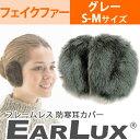 【定形外郵便】EARLUX(イヤーラックス) フェイクファー グレー SM TYEFF-GY-04 フレームレス防寒耳カバー イヤーマフラー