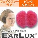【定形外郵便】EARLUX(イヤーラックス) フェイクファーラメ ピンク SM TYEFFL-PK-04 フレームレス防寒耳カバー イヤーマフラー