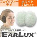 【定形外郵便】EARLUX(イヤーラックス) フェイクファーラメ ホワイト SM TYEFFL-WH-04 フレームレス防寒耳カバー イヤーマフラー