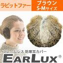 【定形外郵便】EARLUX(イヤーラックス) ラビットファー ブラウン SM TYESR-BR-04 フレームレス防寒耳カバー イヤーマフラー